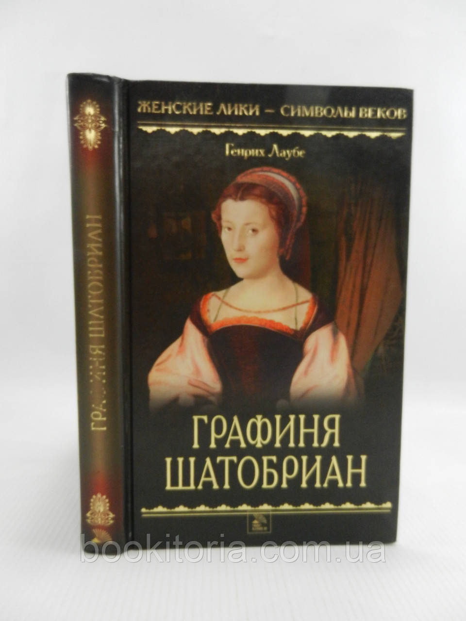 Лаубе Г. Графиня Шатобриан (б/у).