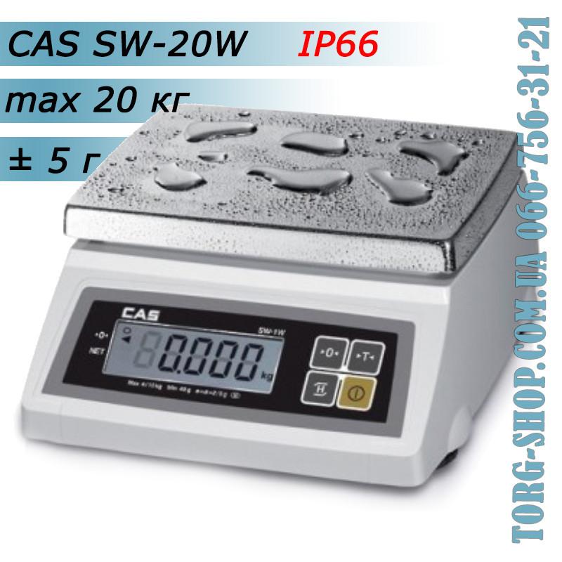 Весы простого взвешивания CAS SW-W (CAS SW-20W) пыле-влагозащита IP66