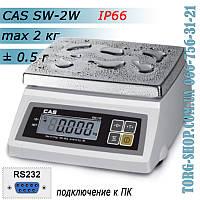 Весы простого взвешивания CAS SW-W RS232 (CAS SW-2W) пыле-влагозащита IP66