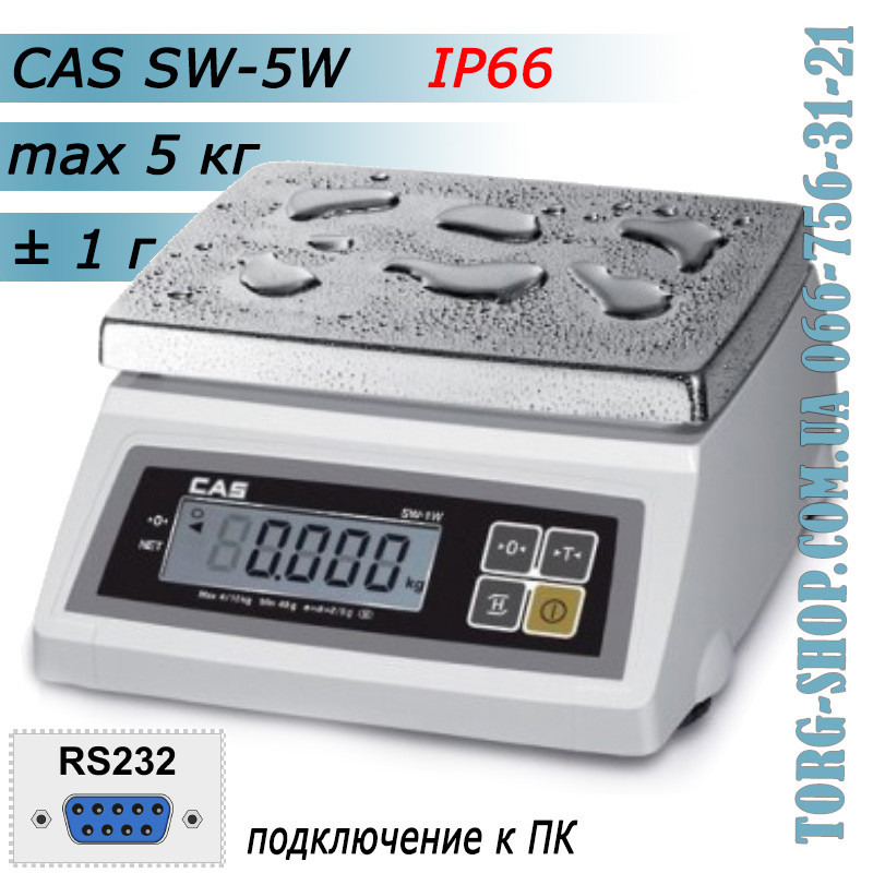 Весы простого взвешивания CAS SW-W RS232 (CAS SW-5W) пыле-влагозащита IP66