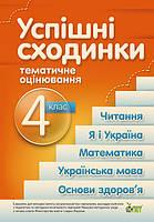 О. Л. Рогова. Успішні сходинки, тематичне оцінювання 4 клас