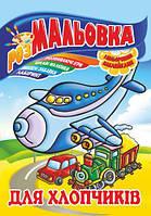 """Книжка Розмальовка - іграшка з кольор. наклейками А4 """"Для хлопчиків"""", 8 стор. (РМ-02-03)"""