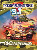 """Розмальовка """"3 в 1"""", """"Бойова техніка"""" (РМ-27-03)"""