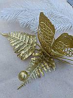Декоративная бабочка на ветке - новогоднее украшение, выс. 23 см., 35/30 (цена за 1 шт. + 5 гр.)