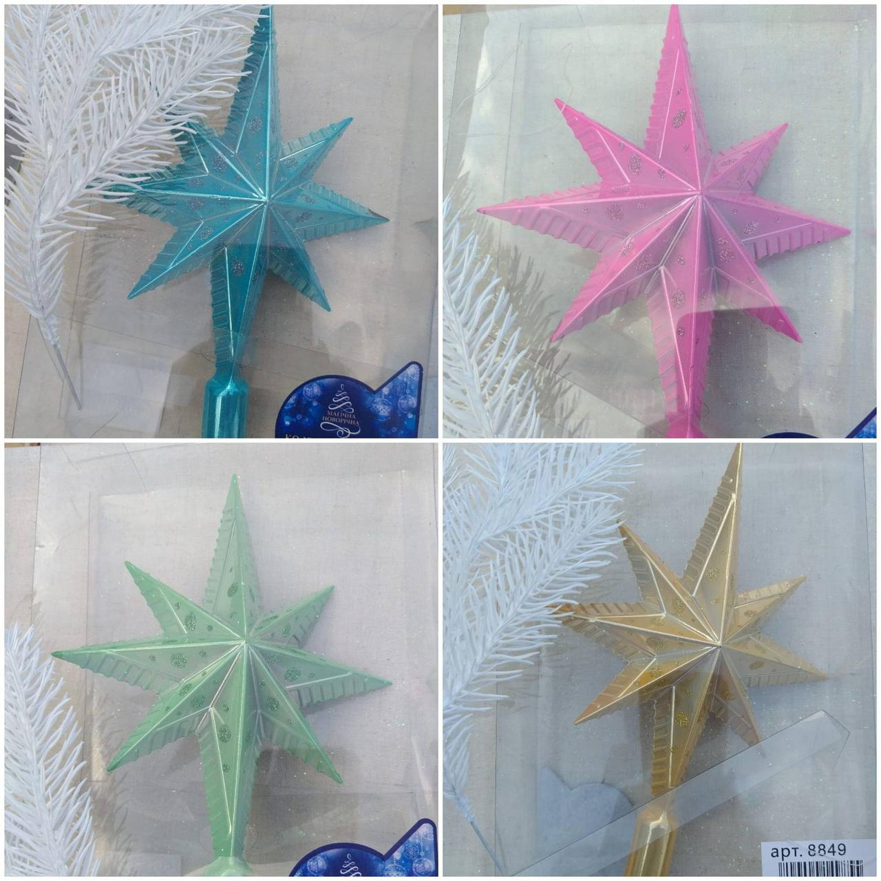 Рождественская звезда - верхушка на елку, пластик, выс. 24 см., 95/85 (цена за 1 шт. + 10 гр.)