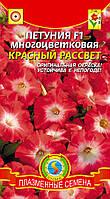 Петуния F1 многоцветковая КРАСНЫЙ РАССВЕТ 10 драже (Плазменные семена)