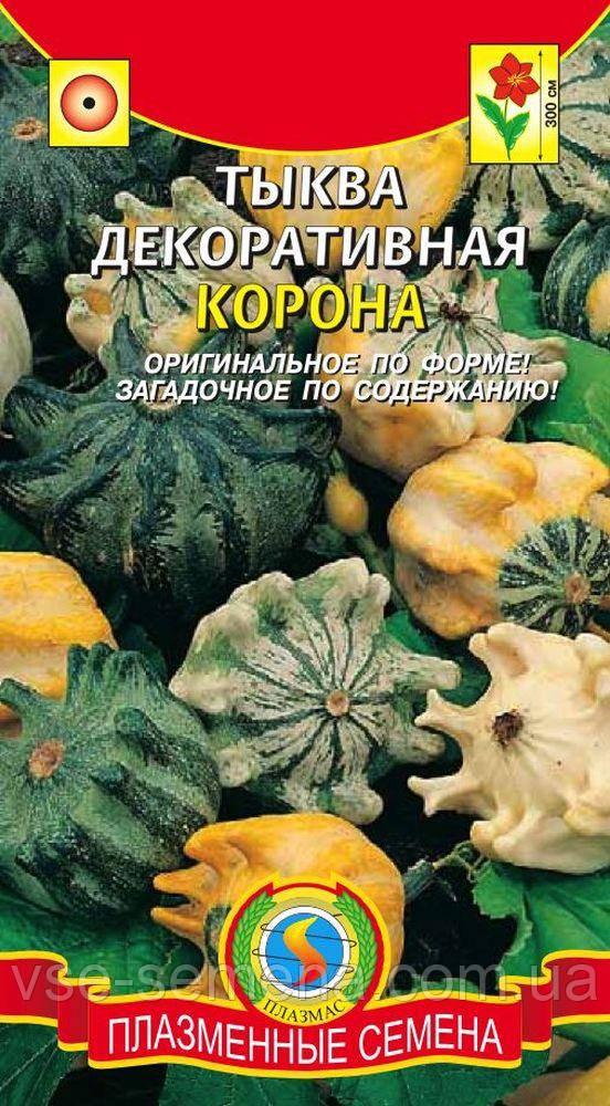 Тыква декоративная КОРОНА 0,5 г (Плазменные семена)