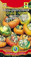 Тыква декоративная Турецкий тюрбан 2 шт (Плазменные семена)