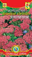 Тысячелистник ВИШНЕВАЯ КОРОЛЕВА 0,05 г (Плазменные семена)