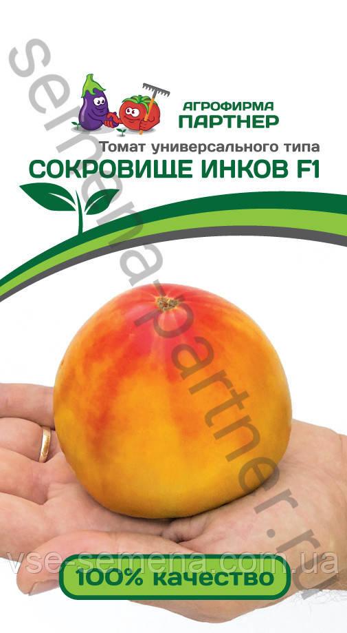 Томат Сокровище Инков F1 10 шт (Партнер)