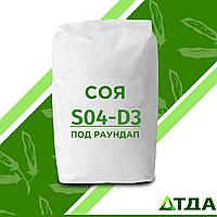 Соя S 04 - D3 под раундап