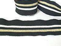 Манжет (довяз) трикотажный 90см х 4.5см. Черный с белой и золотой люрексовой полосой.