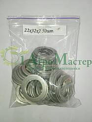 Шайба алюминиевая уплотнительная 22х32х2,0 Упаковка 50 шт.