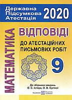 Відповіді - шпоргалка на ДПА 2020 письмових робіт з математики, 9 клас. До збірника Істер О.С.
