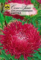 Астра Хризантемовидная Амстел 0,5 г (Семко)
