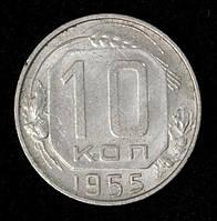 Монета СССР 10 копеек 1955 г., фото 1