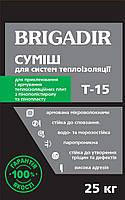 Смесь для приклеивания и армирования систем утепления Brigadir T-15 морозостойкий (-10° С)