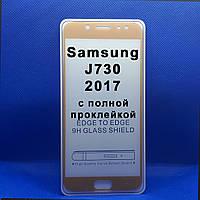 Защитное стекло для Samsung J730 (J7-2017) Золотое с полной проклейкой, фото 1