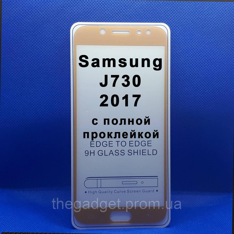 Защитное стекло для Samsung J730 (J7-2017) Золотое с полной проклейкой