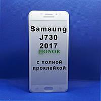 Защитное стекло для Samsung J730 (J7-2017) Белое с полной проклейкой, фото 1