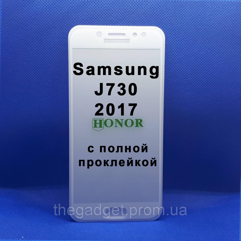 Защитное стекло для Samsung J730 (J7-2017) Белое с полной проклейкой