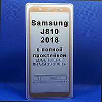 Защитное стекло для Samsung J810 (J8-2018) Золотое с полной проклейкой, фото 1