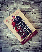 "Книга ""Богатый брат, богатая сестра"" Роберт Киосаки (мп)"