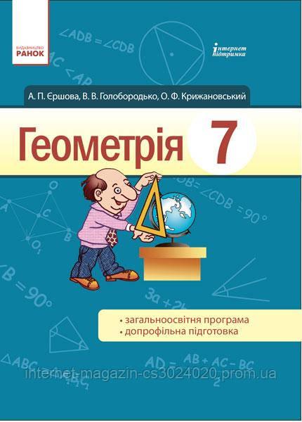 Геометрія Підручник 7 клас (укр). Єршова А.П. та ін.