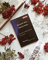 """Книга """"Богатый папа, Бедный папа"""" Роберт Киосаки (Украинский перевод) мп"""