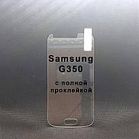 Защитное стекло для Samsung G350 Прозрачное