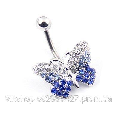 Серьга для пирсинга пупка бабочка под серебро