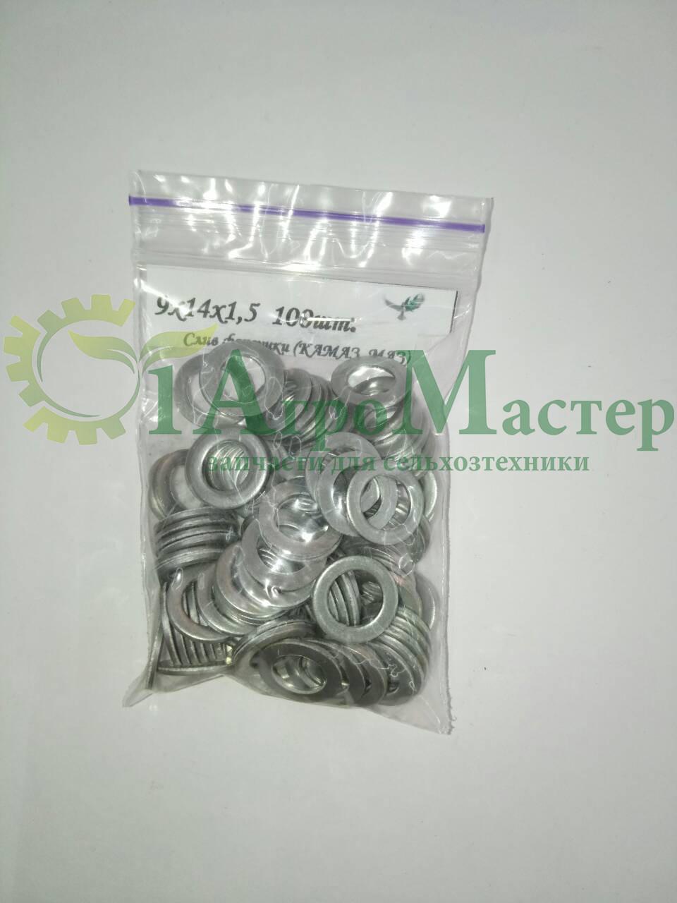 Шайба алюминиевая уплотнительная 9х14х1,5 Упаковка 100 шт.