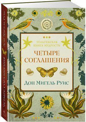 Книга Чотири угоди. Автор - Дон Мігель Руїс (Колібрі)