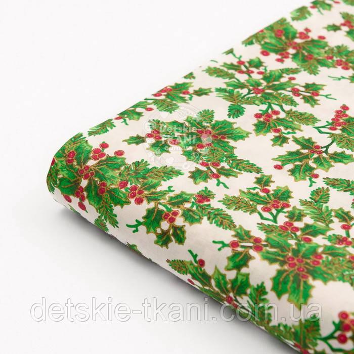 """Лоскут новогодней ткани с глиттерным рисунком """"Красные ягоды и зелёные листья"""" на молочном №2529а,  27*80 см"""