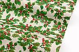 """Лоскут новогодней ткани с глиттерным рисунком """"Красные ягоды и зелёные листья"""" на молочном №2529а,  27*80 см, фото 3"""