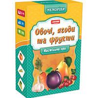 Овочі та фрукти (Мемо) Преміум (12)