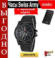 Мужские часы в стиле Swiss Army + кошелёк В ПОДАРОК