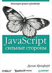 Книга JavaScript. Сильні сторони. Автор - Дуглас Крокфорд (Пітер)