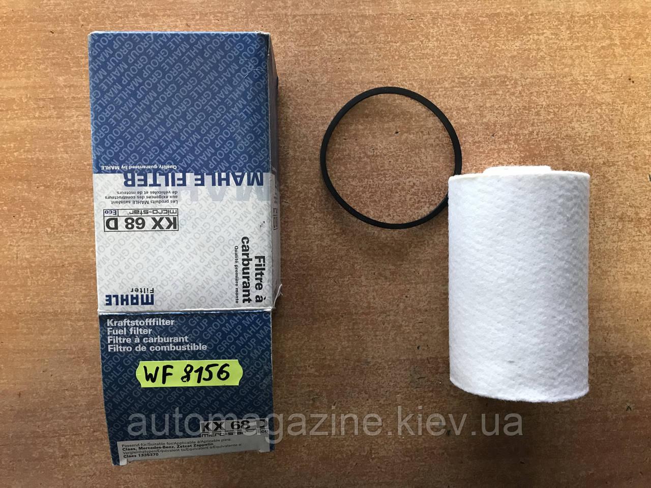 Фільтр паливний WF 8156 (KX689D)