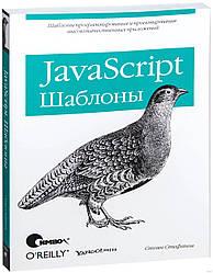 Книга JavaScript. Шаблони. Автор - Стоян Стефанов (Символ-плюс)
