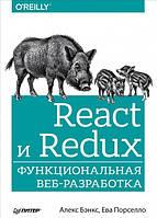 Книга React и Redux. Функциональная веб-разработка. Авторы - Алекс Бэнкс, Ева Порселло (Питер)