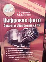 Глушаков С. В. - Цифровое фото. Секреты обработки на ПК