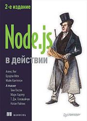 Книга Node.js в дії. 2-е видання. Автори - Алекс Янг, Бредлі Мек, Майк Кантелон (Пітер)