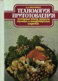 Малявко, А. А. Технология приготовления холодных блюд, закусок, мучных и кондитерских изделий