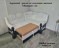 """Мягкий кухонный уголок со спальным местом  """"Венеция""""-22, фото 1"""