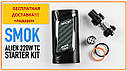 Стартовый набор электронная сигарета Smok Alien 220W Kit Clone и бак TFV8 Baby Tank, фото 3