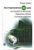 Книга Тестирование dot com. Автор - Роман Савин (Дело)