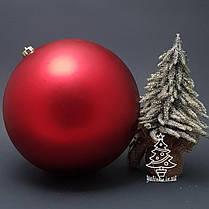 Шар пластиковый новогодний диаметр 25 см  красный украшение на елку сосну декорации, фото 3
