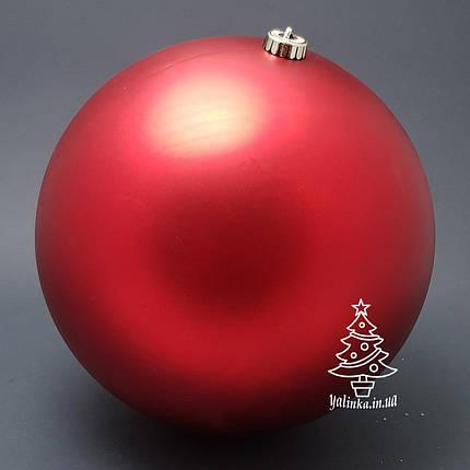 Шар пластиковый новогодний диаметр 25 см  красный украшение на елку сосну декорации, фото 2
