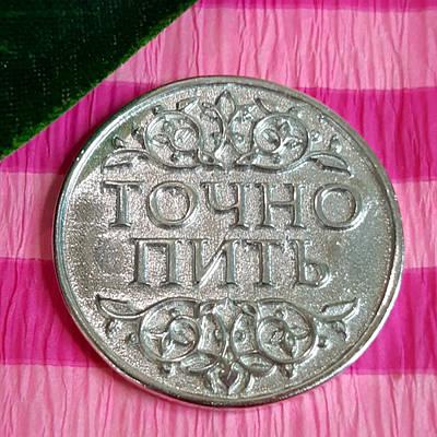 Срібна сувенірна монета Пити - Точно Пити - срібна Монета Пити - Не пити діам. 25 мм